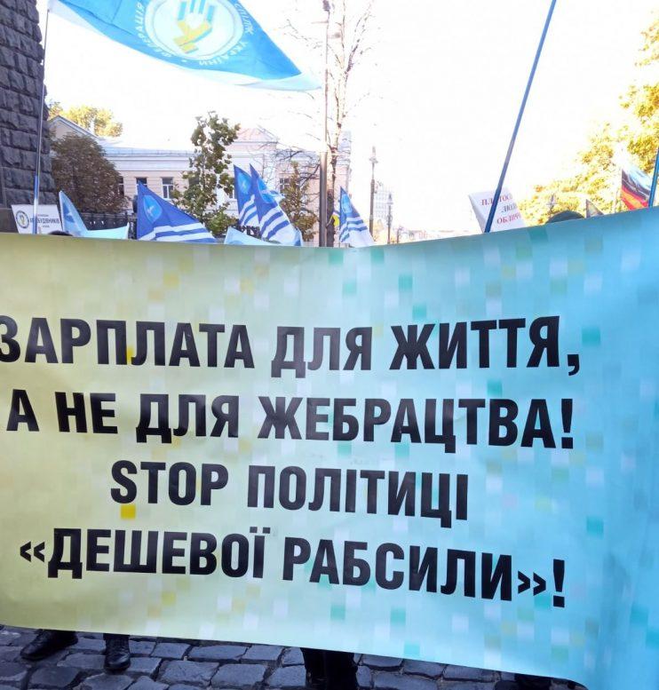 Закарпатці долучилися до Всеукраїнської акції профспілок (фото)