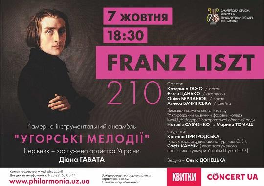 До 210-ої річниці з дня народження Ференца Ліста у Закарпатській обласній філармонії відбудеться концерт