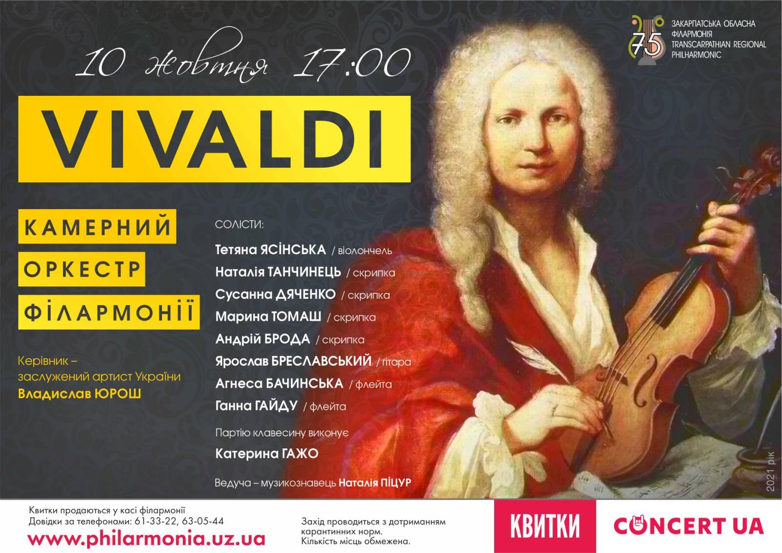 У виконанні камерного оркестру Закарпатської філармонії звучатимуть твори Вівальді