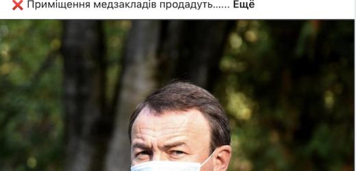 Голова облради Петров у ФБ переконує, що 15 обласних комунальних медзакладів Закарпаття закриють (фото)