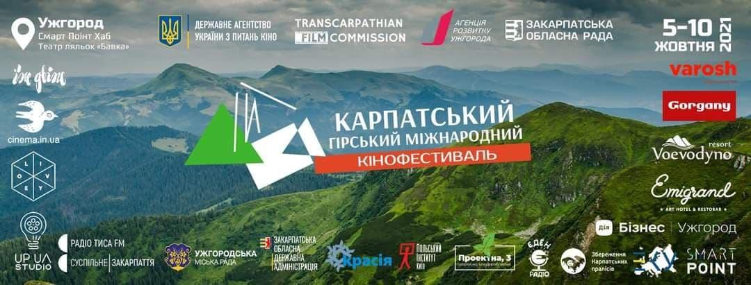 Завтра в Ужгороді розпочнеться CMIFF – Карпатський Гірський Міжнародний Кінофестиваль (ПРОГРАМА)